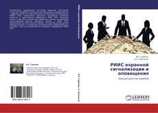 РИИС охранной сигнализации и оповещения kitap kapağı