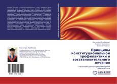 Обложка Принципы конституциональной профилактики и восстановительного лечения