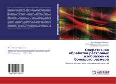 Bookcover of Оперативная обработка растровых изображений большого размера