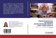 Bookcover of Провинциальная вузовская интеллигенция СССР в годы перестройки