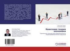 Квантовая теория экономики kitap kapağı