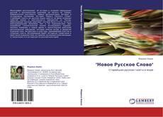 "Portada del libro de ""Новое Русское Слово"""