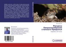 Couverture de Ресурсы биоразнообразия степного Придонья