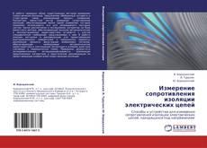 Bookcover of Измерение сопротивления изоляции электрических цепей