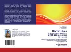 Portada del libro de Хаотическая синхронизация в отображениях и потоках