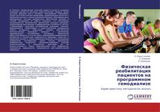 Capa do livro de Физическая реабилитация пациентов на программном гемодиализе