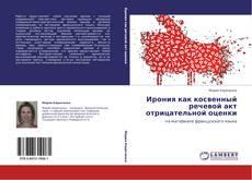 Bookcover of Ирония как косвенный речевой акт отрицательной оценки