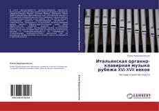 Buchcover von Итальянская органно-клавирная музыка рубежа XVI-XVII веков