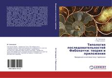 Bookcover of Типология последовательностей Фибоначчи: теория и приложения