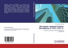 Couverture de История города Горно-Алтайска в 1922-1953 гг.