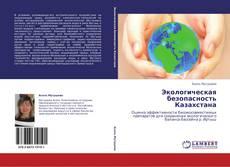 Buchcover von Экологическая безопасность Казахстана