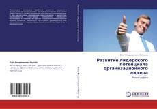 Bookcover of Развитие лидерского потенциала организационного лидера