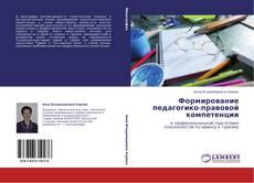 Обложка Формирование педагогико-правовой компетенции