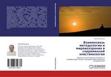 Обложка Взаимосвязь методологии и мировоззрения в современной эпистемологии