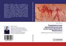Borítókép a  Савроматская археологическая культура Нижнего Поволжья - hoz