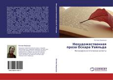 Bookcover of Нехудожественная проза Оскара Уайльда