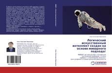 Bookcover of Логический искусственный интеллект создан на основе миварного подхода!