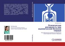 Bookcover of Психическая ригидность при ишемической болезни сердца