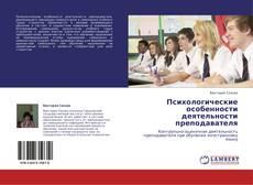 Buchcover von Психологические особенности деятельности преподавателя