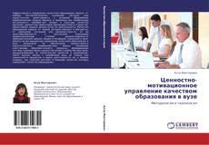 Ценностно-мотивационное управление качеством образования в вузе kitap kapağı