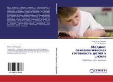 Capa do livro de Медико-психологическая готовность детей к школе
