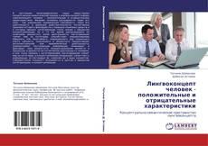 Buchcover von Лингвоконцепт человек - положительные и отрицательные характеристики