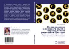 Couverture de О преподавании английского языка и перевода в вузе физической культуры