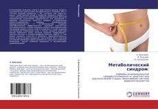 Couverture de Метаболический синдром: