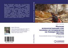 Bookcover of Мелкие млекопитающие как хозяева эктопаразитов на Северо-Западе России