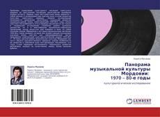 Bookcover of Панорама музыкальной культуры Мордовии:   1970 – 80-е годы
