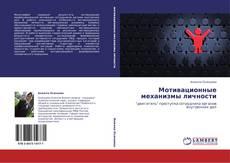 Borítókép a  Мотивационные механизмы личности - hoz