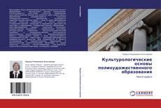 Copertina di Культурологические основы полихудожественного образования