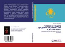 Portada del libro de Система общего среднего образования в Казахстане: