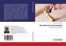 Bookcover of Исламская революция