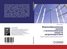 Обложка Формообразование зданий  с использованием средств  ветроэнергетики