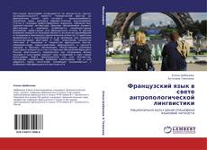 Bookcover of Французский язык в свете антропологической лингвистики