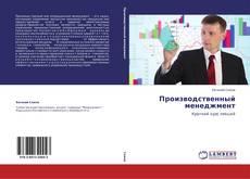 Bookcover of Производственный менеджмент