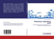 Bookcover of Ремнецы карповых рыб