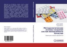 Capa do livro de Методологические основы создания систем менеджмента качества