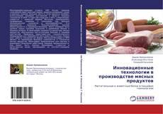 Обложка Инновационные технологии в производстве мясных продуктов