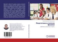 Buchcover von Подготовка учителя физики