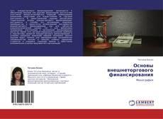 Bookcover of Основы внешнеторгового финансирования