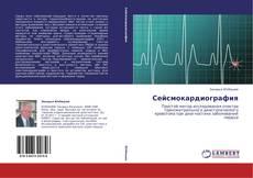 Bookcover of Сейсмокардиография
