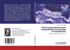 Bookcover of Многокритериальное оценивание на основе е-портфолио
