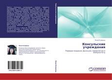 Bookcover of Консульские учреждения