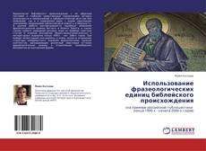 Обложка Использование фразеологических единиц библейского происхождения