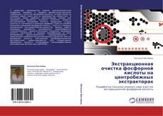Bookcover of Экстракционная очистка фосфорной кислоты на центробежных экстракторах