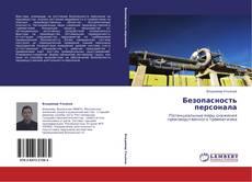 Bookcover of Безопасность персонала