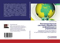 Обложка Распределенные системы обработки информации и управления