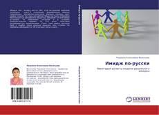 Buchcover von Имидж по-русски